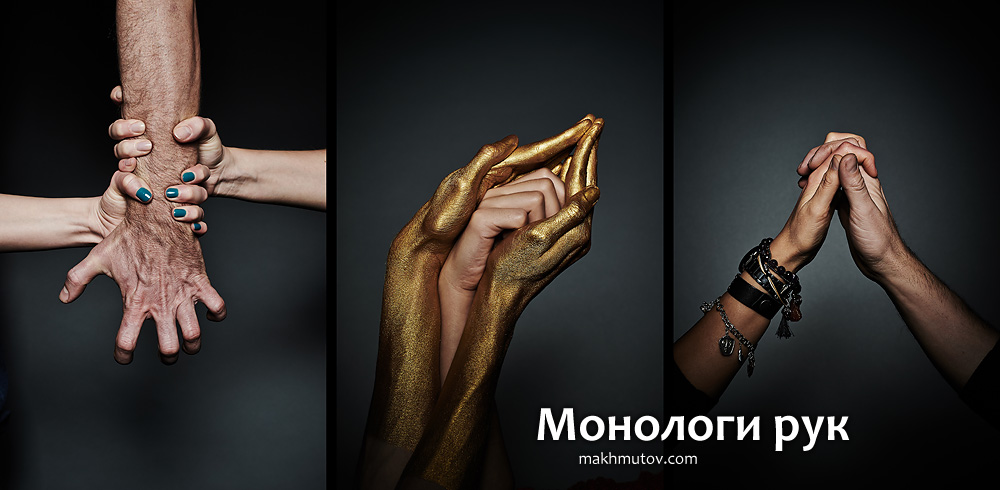 Монологи рук